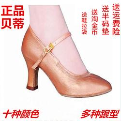 正品贝蒂交谊舞鞋女式软底国标摩登拉丁舞蹈鞋广场交际舞真皮107