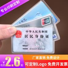 10个装透明磨砂防磁身份证件套银行卡套定制会员卡套批发定做公交卡套PVC防水证件卡套定制信用卡保护套制作