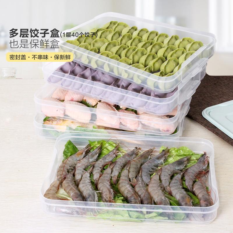 饺子盒冻饺子家用冰箱保鲜收纳盒水饺多层速冻馄饨盒大号