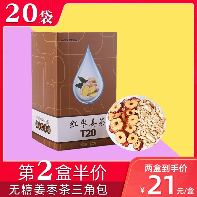 红枣姜茶无糖小袋装生姜枣茶红枣茶