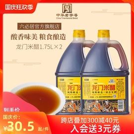 六必居龙门米醋1.75L*2粮食酿造食用醋饺子泡蒜凉拌醋家用调味品