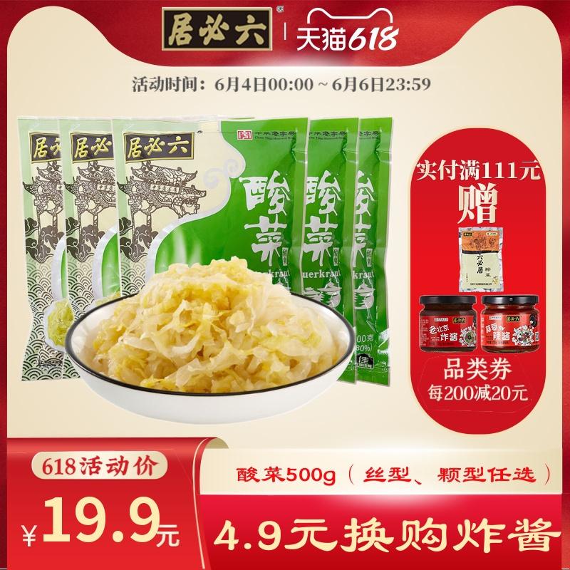 六必居腌制切丝清脆酸爽真空炖酸菜