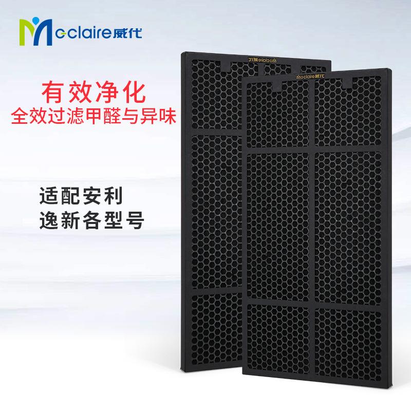 适配逸新安利空气净化器过滤网活性炭气味滤芯有效过滤甲醛威代