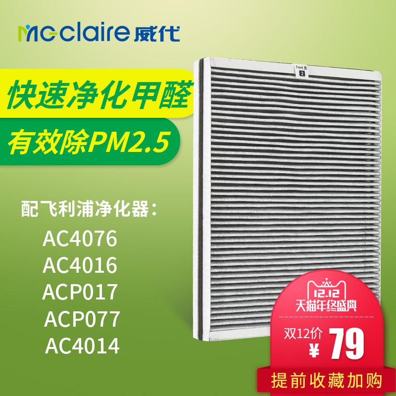 适配飞利浦空气净化器AC4076 AC4016复合滤网AC4147滤网威代