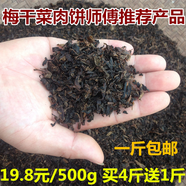 [special price every day] local specialty of Shaoxing: Meicai, Ganmei, Ganmai, Ganhuo, genuine farm made 500g