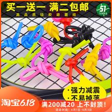 网球拍避震结硅胶材质减震器柔软不脱落多色可选买一送一 满2包邮