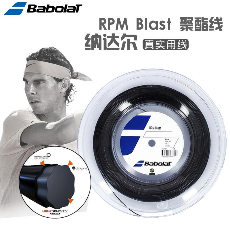 Подлинный Babolat переноска сила принимать даль RPM BLAST 17G теннис линия полиэстер жесткий линия блюдо одна линия корень