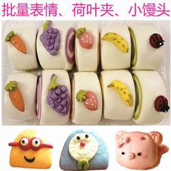 荷叶夹卡通包子馒头模具量产批量表情五官切印蛋糕花样面食家商用