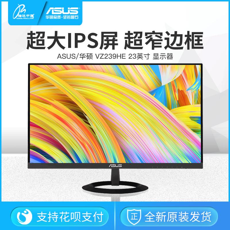 ASUS/华硕 VZ239HE 23英寸台式电脑液晶显示器高清显示屏