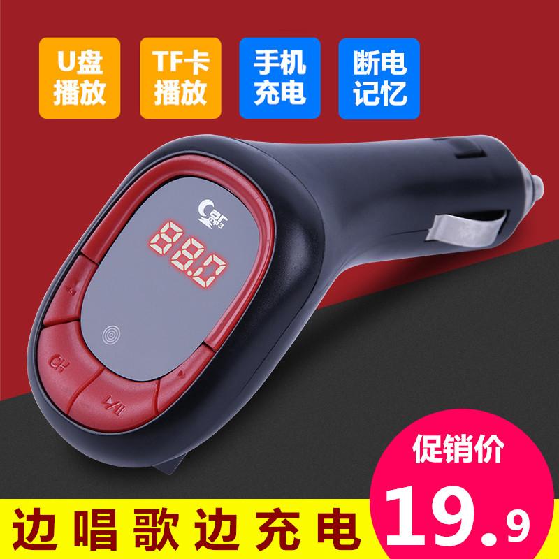 車載mp3音樂播放器汽車用品點煙器FM發U盤式播放手機充電器