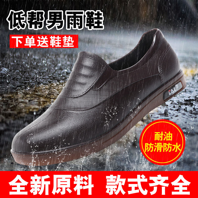 New fashionable waterproof shoes imitating leather, sunshine shoes, low-upper rubber shoes, overalls, kitchen work shoes, skid-proof short-barrel rain boots for men