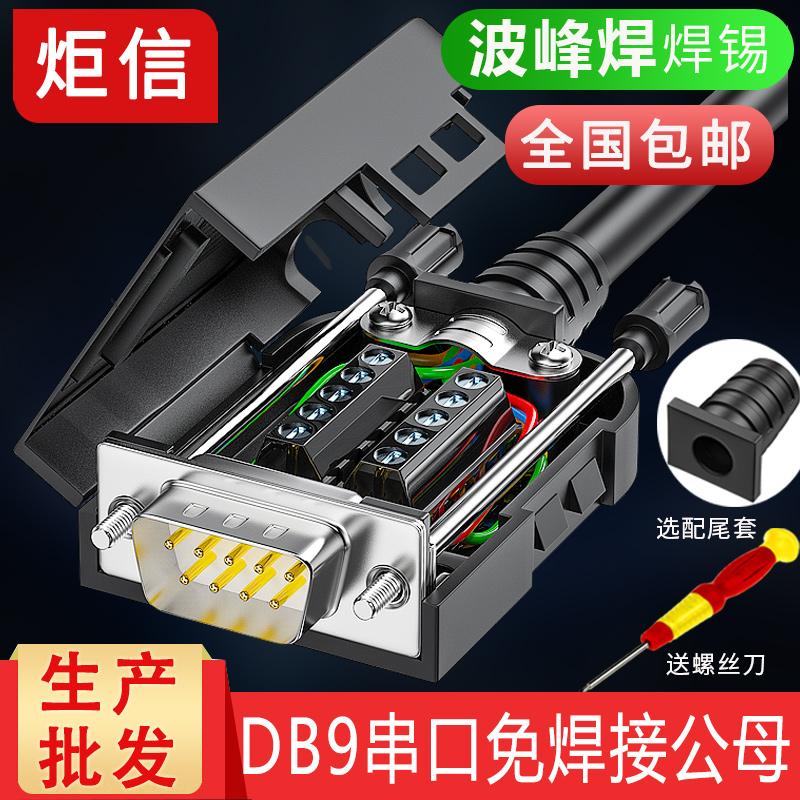 薄款DB9免焊232串口免焊接头COM口485接头9针转接线端子公母头PLC