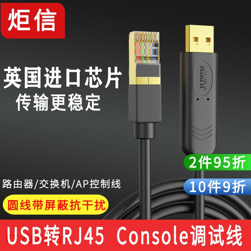 工业usb转console配置线USB转RJ45思科华为H3C交换机232串口调试图片