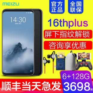 手机新品16全网通魅族4G全面屏屏下指纹解锁智能手机Plus16th魅族Meizu现货今天发16plus魅族