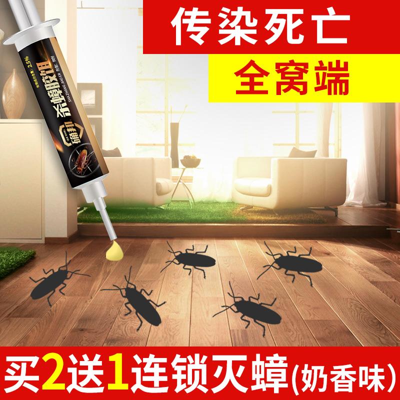 蟑螂药屋灭蟑螂克星家用无毒全窝端强力杀蟑清胶饵一窝端厨房神器