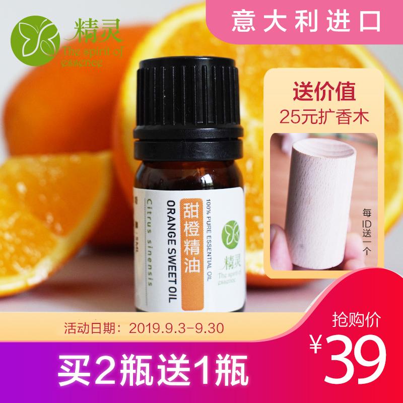 【意大利产】甜橙精油单方精油|精灵推荐|愉悦心情 靓白肌肤祝眠