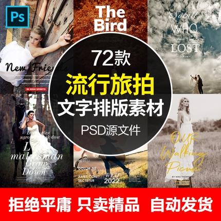 PSD分层字体素材外景街拍旅拍影楼婚纱照摄影海报写真PS设计素材