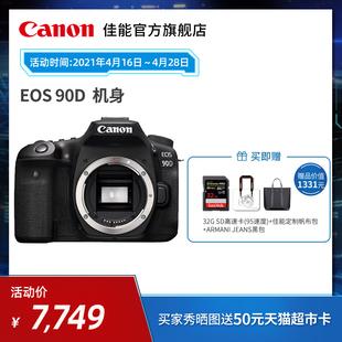 机身 90D 旗舰店 佳能 Canon EOS
