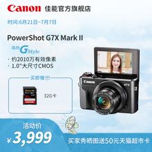 [旗舰店]Canon/佳能 PowerShot G7 X Mark II