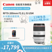 [旗舰店]Canon/佳能  RF70-200mm F2.8 L IS USM