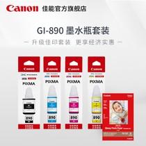 佳能Canon墨水瓶GI890系列适用G4800G3800G2800G4810G3810G2810G1800G1810