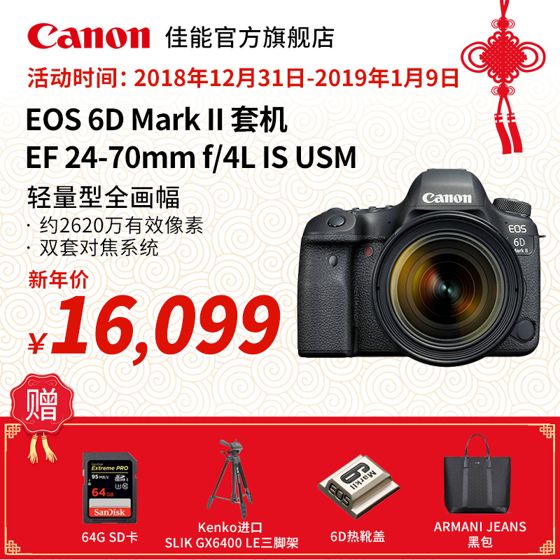 [旗舰店]Canon/佳能 EOS 6D Mark II 套机EF 24-70mm f/4L IS USM