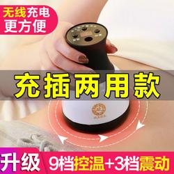 砭石温灸仪按摩推背刮痧仪器加热家用艾灸揉腹神器扶益生暖宫阳罐