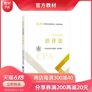 出版 官方教材 社官方教材 2020年注册会计师教材全国统一考试注会辅导书教材CPA图书轻松备考过关会计师 经济法