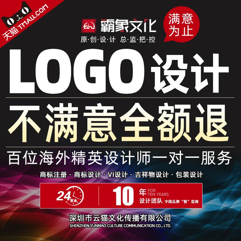 logo设计原创注册商标设计品牌公司企业VI字体卡通图标志满意为止