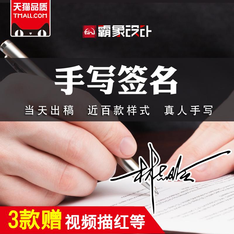 Профессиональное дизайнерское звание дизайнера слово ручная работа Подпись личности пакет модификация