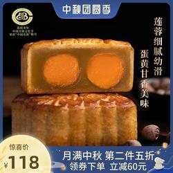 鑫源月餅廣式蛋黃白蓮蓉新會陳皮豆沙奶黃月餅中秋送禮送領導團購
