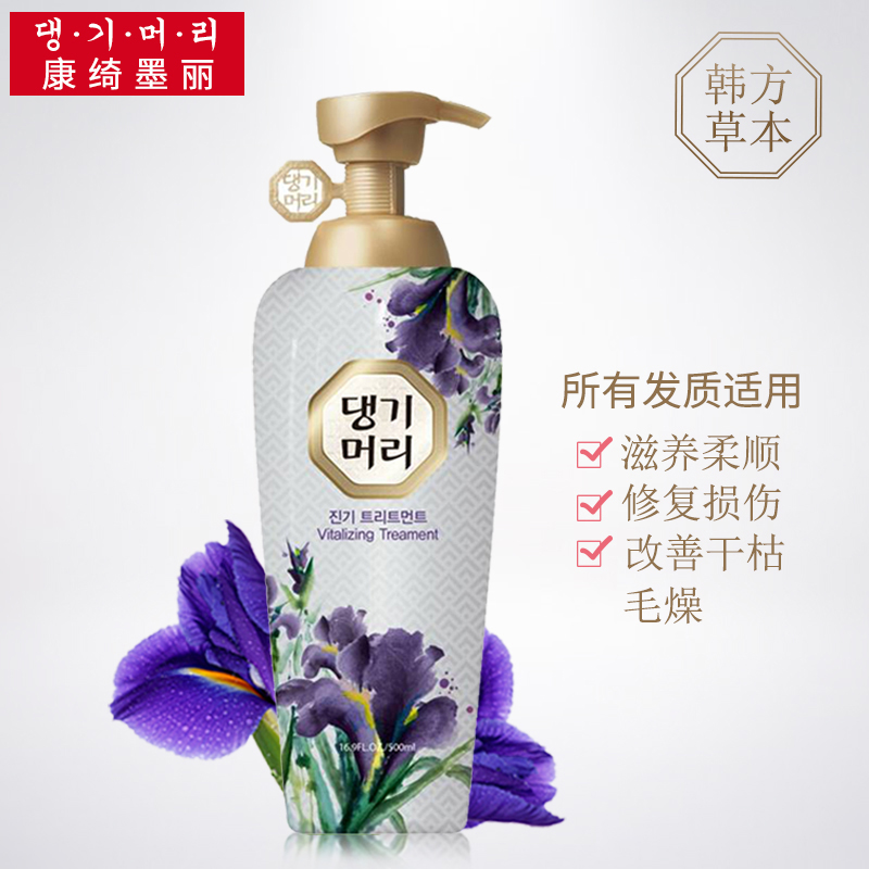 韩国康绮墨丽珍气护发素500m烫染修复柔顺滑改善毛躁水润滋养正品