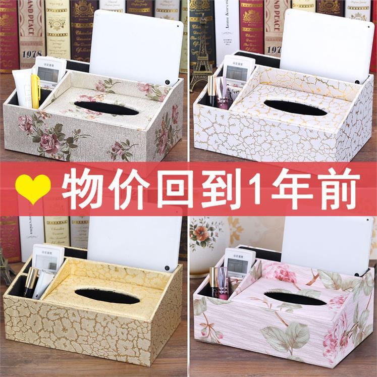 茶几放遥控器家用装多功能的收纳盒抽纸饰品手机餐桌摆放纸巾盒子