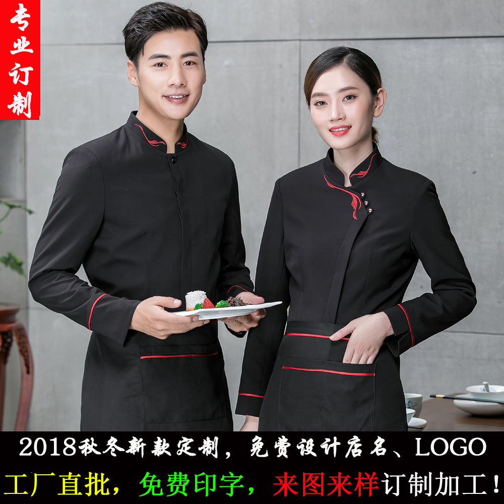 Hotel work clothes autumn and winter clothes men and women catering waiter work clothes long sleeve Hotel hotpot shop waiter work clothes