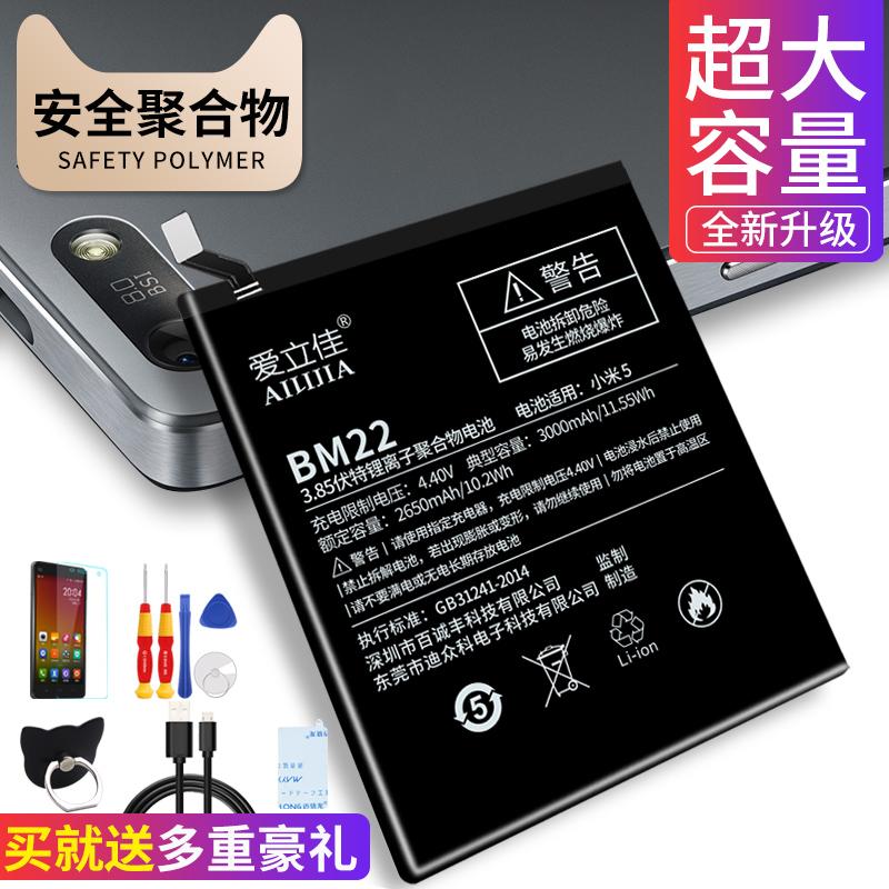 爱立佳 小米5电池红米note3note4x 4c4i4x4s4a正品5x5a3s3x 5s 5splus plus 6 note5a max2手机大容量