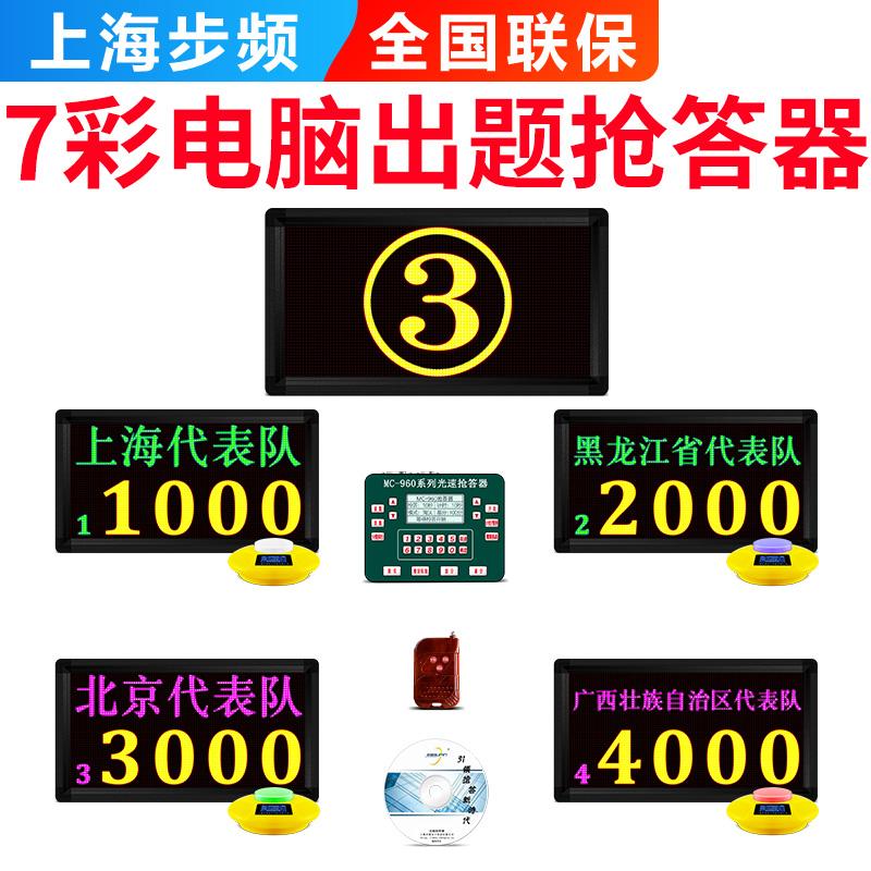 步频960TVH型4组超亮7彩LED显示 记分知识竞赛电脑出题计分抢答器