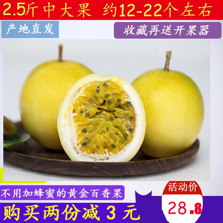 买三送一黄金百香果特级2.5斤中大果新鲜当季水果黄色皮甜西番莲现摘现发