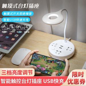 多功能插座台灯创意触控智能USB接线板排插拖线板延长线开关宿舍插线板家用学生多孔转换器电源充电器插排