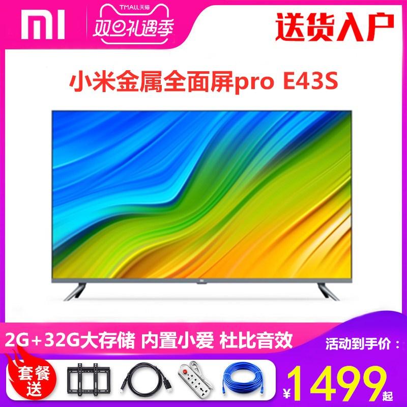 6555超高清智能网络液晶电视机4K真E43S英寸Pro43小米电视全面屏