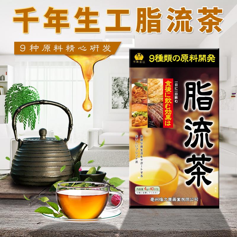 克160千年生工脂流茶清肠去油健康植物袋泡茶元1第三件