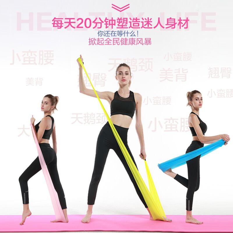 女瑜伽拉力带弹力带