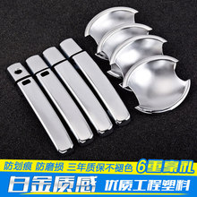 Chery tiger 7/5/3 AI ruiser 7/5/3 refit special door door handle protection sticker decoration accessories