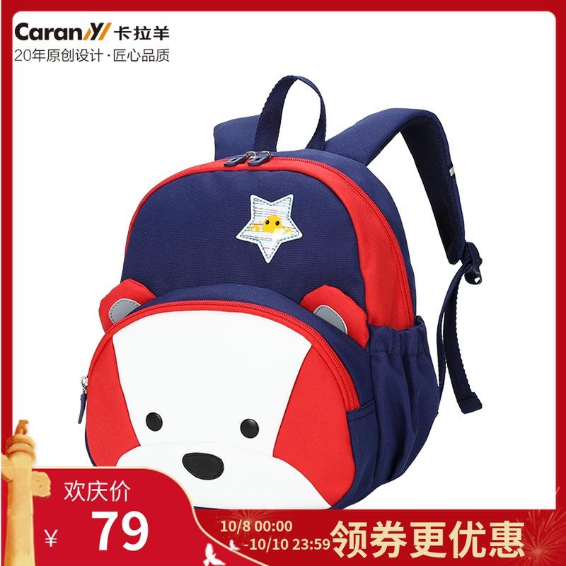 新款卡拉羊儿童双肩背包3-4-5岁幼儿园男女童可爱卡通幼儿小书包热销50件手慢无