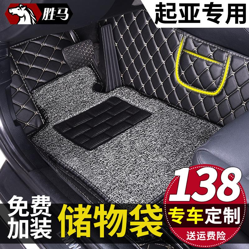 汽车脚垫2016款悦达起亚k3丝圈k2智跑k5福瑞迪kx5全包围k4专用kx3