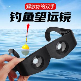 钓鱼望远镜看漂专用高清放大垂钓专业眼镜式 垂钓钓鱼眼镜