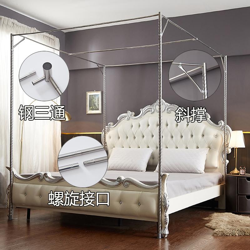 蚊帐支架杆子不锈钢加粗加厚1.8m床家用单买配件1.5落地宫廷1.2米