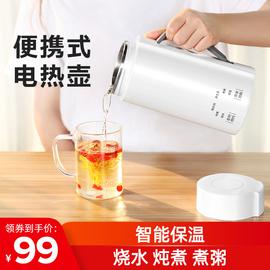 养生电炖杯旅行电热水杯大容量便携式烧水壶全自动煮粥炖汤炖煮杯