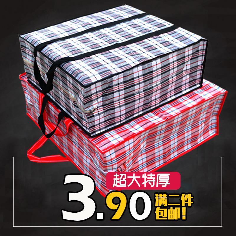 批发尼龙袋子编织袋 搬家袋子 行李打包蛇皮包装袋  红白蓝三色