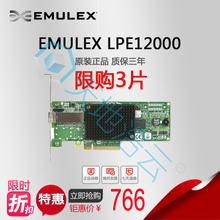Emulex lpe12000 HBA Fiber Card FC Single Port Fiber Channel Card 8GB Original Product Guaranteed for Three Years