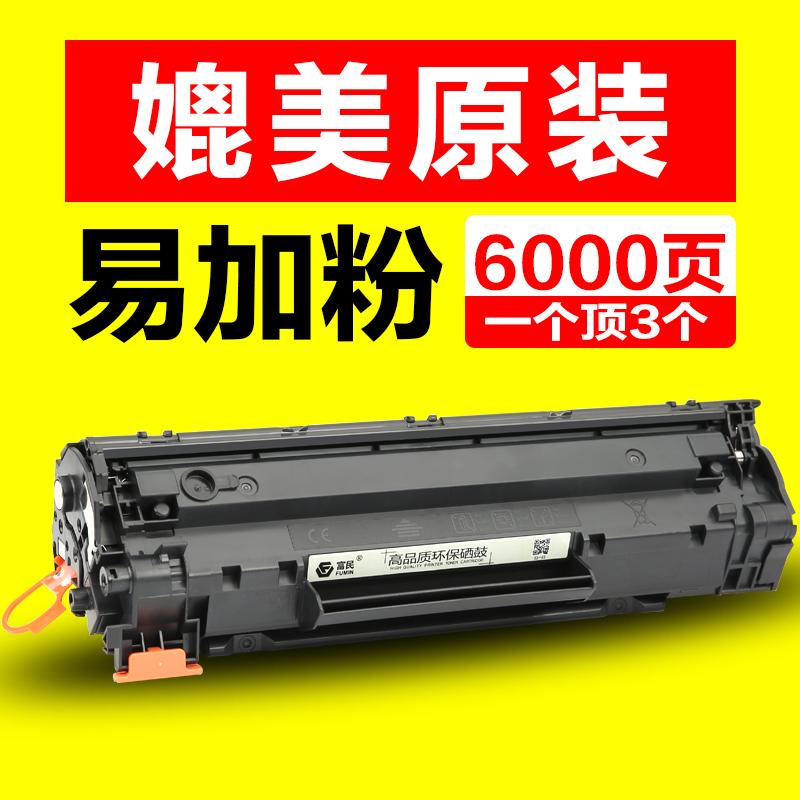 富民适用 惠普打印机cc388a hp laserjet pro m1136mfp p1106 1008 p1108 m126A/NW M128fp M1213nf 388A硒鼓